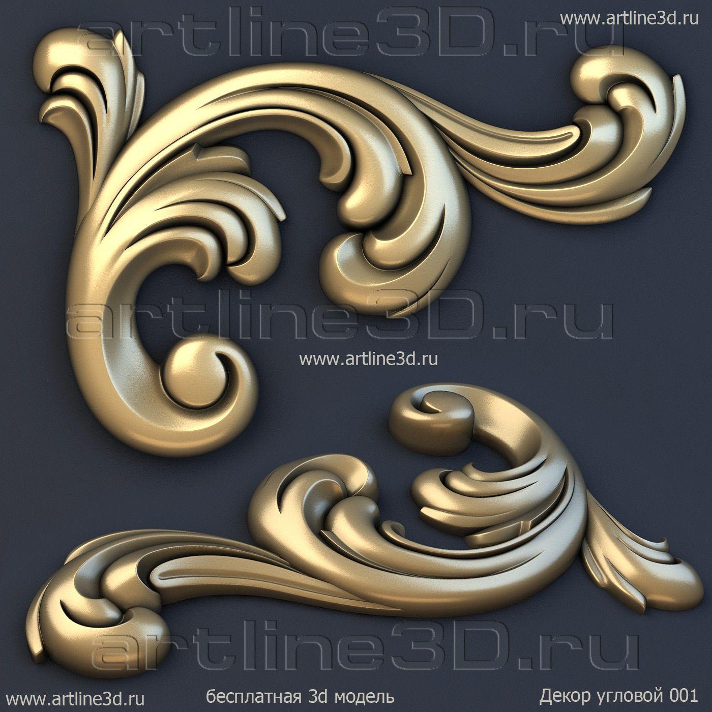 Скачать бесплатные 3d модели - artline3d.ru